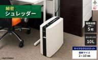 細密シュレッダー PS5HMSD