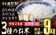 TD0-13 【3回定期便】令和2年産お米食べくらべセット9kg/毎月お届け
