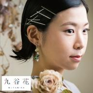 【可愛く九谷焼を楽しむ】九谷焼×布花アクセサリー九谷花(KUTANIKA)梅雪