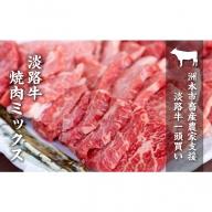 BYF2:淡路牛焼き肉MIX500g冷凍