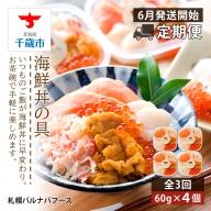 【6月発送・定期便 全3回】北海道といえば!海鮮丼の具 60g×4個セット