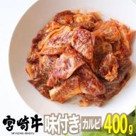 宮崎牛味付きカルビ400g