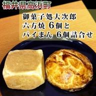 御菓子処大次郎 六方焼6個とパイまん6個詰合せ