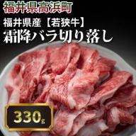 福井県産【若狭牛】霜降バラ切り落し330g