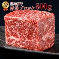 C3-2252/A5等級 黒毛和牛 赤身ブロック 800g 鹿児島産