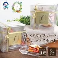 MIXドライフルーツ ミニボックス(2箱セット) fラボ AA-501