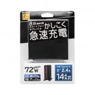 専用スタンド付属 かしこく急速充電 8台同時充電対応 USB Tpe-A×8ポート 72W 合計出力14.4A USB充電器 ブラック OWL-ACU8S72シリーズ オウルテック