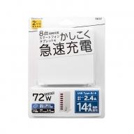 専用スタンド付属 かしこく急速充電 8台同時充電対応 USB Tpe-A×8ポート 72W 合計出力14.4A USB充電器 ホワイト OWL-ACU8S72シリーズ オウルテック