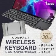 9-0121雑貨・日用品折り畳み式 Bluetoothキーボード 英語配列63キー タッチパッド付き OWL-BTKB6301TP-BKGY オウルテック