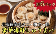 北海道産豪華海鮮焼売セット3種 計6パック【110001】