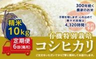 【先行予約】<定期便>精米10kg×6回(隔月)三百年続く農家の有機特別栽培コシヒカリ