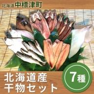 北海道産 干物セット7種