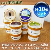 北海道 プレミアム アイスクリーム8個・フローズンヨーグルト2個セット