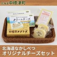 北海道なかしべつオリジナルチーズセット