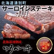北海道湧別産ゆうべつ牛サーロインステーキ130g×3