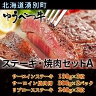 北海道湧別町ゆうべつ牛ステーキ・焼肉セットA