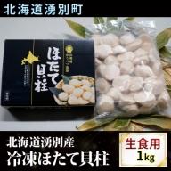 北海道湧別産冷凍ほたて貝柱(生食用)1kg