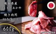 熊本県産 GI認証取得 くまもと あか牛 焼き肉 用 切り落とし 合計600g 【配送不可:離島】