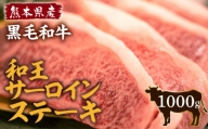 熊本県産 黒毛和牛 和王 サーロイン ステーキ 1000g【配送不可:離島】