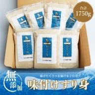 【自宅で手作り・無添加】揚げたてさつま揚げ 松野下の味付けすり身(無添加タイプ) AA-498