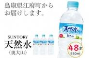 SUNTORY天然水(奥大山) 550ml 計48本 24本×2箱  ナチュラル ミネラルウォーター ペットボトル 軟水 送料無料 500ミリ+50 ml PET 0582