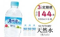 【定期便全3回】SUNTORY天然水(奥大山) 550ml 計144本 2箱×3ヶ月 ミネラルウォーター ペットボトル 軟水 送料無料 500ミリ+50 ml PET 0583