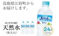 SUNTORY天然水(奥大山) 1箱 550ml×24本 ナチュラル ミネラルウォーター ペットボトル 軟水 送料無料 500ミリ+50 ml PET 0200