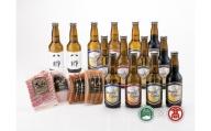 大山Gビール・大山ハム詰合せF(大山ブランド会)クラフトビール 高島屋 タカシマヤ  0326.35-X3