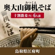 奥大山御机(みつくえ)そば 6人前 十割蕎麦(生)0517