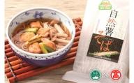 自然薯そば 大山どりつゆ付き2食入り×10袋 計20食セット 蕎麦 タカシマヤ 高島屋 0526 20-AM1