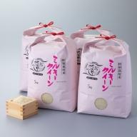 【C-549】よこいファーム 特別栽培米ミルキークイーン20kgコース(頒布会6カ月)[高島屋選定品]
