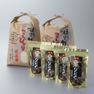【C-550】よこいファーム 特別栽培米コシヒカリ10kgコース(黒にんにく付)(頒布会12カ月)[高島屋選定品]