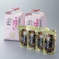 【C-552】よこいファーム 特別栽培米ミルキークイーン 10kgコース(黒ニンニク4袋付)(頒布会12カ月)[高島屋選定品]