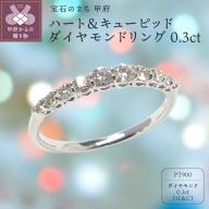 ハート&キューピッドダイヤモンド0.3ct プラチナ900 リング [AGMB0012P]