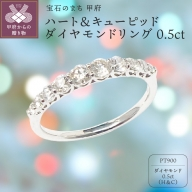 ハート&キューピッドダイヤモンド0.5ct プラチナ900 リング [AGDA0058P]