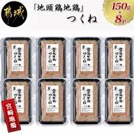 宮崎地鶏「地頭鶏地鶏」つくね 150g×8P_MJ-7807