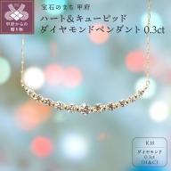 ハート&キューピッドダイヤモンド0.3ct 18金 ペンダントネックレス [AGPH0429K]