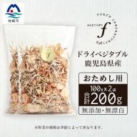 AA-495 常備できる 野菜【お試しパック】ミックスドライベジタブル200g(100g×2袋) fラボ