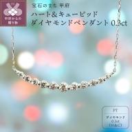 ハート&キューピッドダイヤモンド0.3ct プラチナ ペンダントネックレス[AGPH0492P]