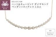 ハート&キューピッドダイヤモンド1.0ct 18金 ペンダントネックレス [AGRO0120K]