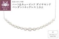 ハート&キューピッドダイヤモンド1.0ct プラチナ ペンダントネックレス [AGRO0120P]