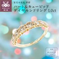 ハート&キューピッドダイヤモンド1.0ct 18金 リング [AGDA0060K]