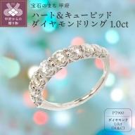 ハート&キューピッドダイヤモンド1.0ct プラチナ900 リング [AGDA0060P]