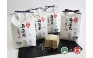 海藻米こしひかり 計8kg(大山ブランド会)お米 コメ 送料無料 2kg×4 高島屋 タカシマヤ 0350.40-h1
