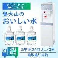 【定期配送2年 計24回】奥大山のおいしい水 8L×3本 (北海道) ウォーターサーバー無料レンタル付 定期便 0511