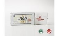 「ビアホフガンバリウス」お食事券F 6千円分(大山ブランド会)高島屋 タカシマヤ 0331.20-X8