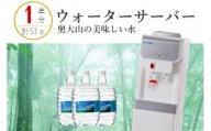 【定期配送1年 計17回】奥大山のおいしい水 8L×3本 (北海道) ウォーターサーバー無料レンタル付 定期便 0512