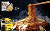 メディア紹介多数!大磯屋製麺所の熟成焼そば 10食(中太麺) 特製ソース1本付き H014-007