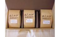 【2636-0625】[アンデスの至宝] 芳醇な果実の香りのペルー!中深煎りコーヒー3種《ペルー&グァテマラ&そよかぜブレンド/レギュラーコーヒー》