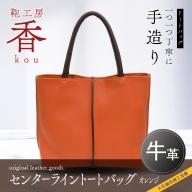 「鞄工房 香」センターライントートバッグ オレンジ